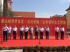 《SHANDONG ACADEMICIAN TECHNOLOGY WORKSTATION》Opening